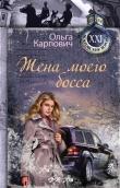 Книга Жена моего босса автора Ольга Карпович