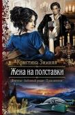 Книга Жена на полставки автора Кристина Зимняя