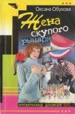 Книга Жена скупого рыцаря автора Оксана Обухова
