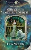 Книга Жена воина, или любовь на выживание (СИ) автора Елена Звездная