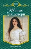 Книга Жених для дочери автора Эмилия Остен