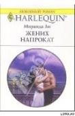 Книга Жених напрокат автора Миранда Ли