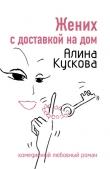 Книга Жених с доставкой на дом автора Алина Кускова