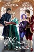 Книга Женить принца (СИ) автора Тереза Тур