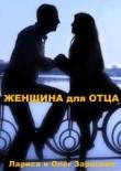 Книга Женщина для отца (СИ) автора Лариса и Олег Зарицкие