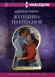 Книга Женщина из его снов автора Дженна Райан