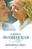 Книга Женщина-зима автора Алина Знаменская