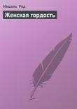 Книга Женская гордость автора Мишель Рид