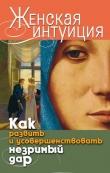 Книга Женская интуиция. Как развить и усовершенствовать незримый дар автора Виолетта Хамидова