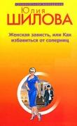 Книга Женская зависть, или Как избавиться от соперниц автора Юлия Шилова