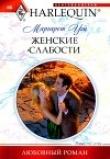 Книга Женские слабости автора Маргарет Уэй