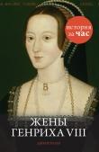 Книга Жены Генриха VIII автора Джули Уилер