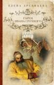 Книга Жены грозного царя [=Гарем Ивана Грозного] автора Елена Арсеньева