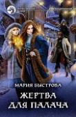 Книга Жертва для палача (СИ) автора Мария Быстрова