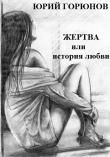 Книга Жертва, или История любви автора Юрий Горюнов