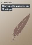Книга Жертва… Сочинение г-жи Монборн автора Виссарион Белинский