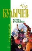Книга Жертва вторжения автора Кир Булычев