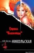 Книга Жертвы Сименона автора Наталья Никольская
