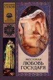 Книга Жестокая любовь государя автора Евгений Сухов