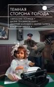 Книга Жестяная собака майора Хоппа автора Дмитрий Колодан