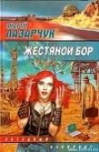 Книга Жестяной бор автора Андрей Лазарчук