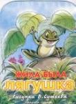 Книга Жила была лягушка (рис. Сутеева) автора Клод Руа