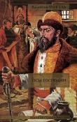 Книга Жирная, грязная и продажная автора Валентин Пикуль