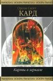 Книга Жиртрест автора Орсон Скотт Кард