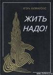 Книга Жить надо! автора Игорь Калинаускас