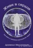 Книга Живи в сердце автора Друнвало Мельхиседек