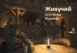 Книга Живучий (СИ) автора Константин Муравьев