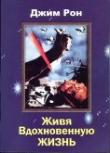 Книга Живя вдохновенную жизнь (ЛП) автора Джим Рон