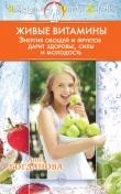 Книга Живые витамины автора Анна Богданова