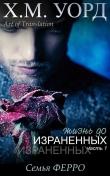 Книга Жизнь до Израненных - 1 (ЛП) автора Х. М. Уорд