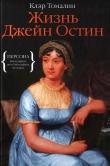 Книга Жизнь Джейн Остин автора Клэр Томалин