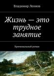 Книга Жизнь– это трудное занятие автора Владимир Леонов