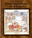Книга Жизнь и приключения Санта-Клауса автора Лаймен Фрэнк Баум