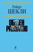 Книга Жизнь как жизнь автора Роберт Шекли