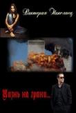 Книга Жизнь на грани... (СИ) автора Виктория Николаец