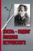 Книга Жизнь – Подвиг Николая Островского автора Иван Осадчий
