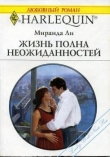 Книга Жизнь полна неожиданностей автора Миранда Ли