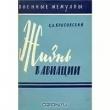 Книга Жизнь в авиации автора Степан Красовский