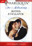 Книга Жизнь в подарок автора Энн Макалистер