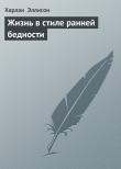 Книга Жизнь в стиле ранней бедности автора Харлан Эллисон