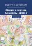 Книга Жизнь вжизни. Символы-огни3 автора Валентина Островская
