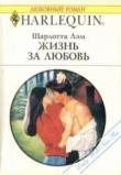 Книга Жизнь за любовь автора Шарлотта Лэм