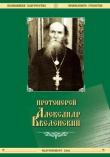 Книга Жизнеописание протоиерея Александра Введенского и его труды автора Михаил Введенский