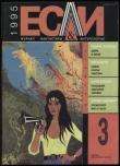 Книга Журнал «Если», 1995 № 03 автора Роджер Джозеф Желязны