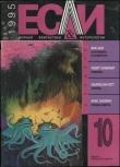 Книга Журнал «Если», 1995 № 10 автора Роберт Сильверберг