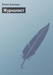 Книга Журналист автора Елена Ханпира
